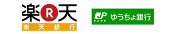 楽天銀行 ゆうちょ銀行 ジャパネット銀行